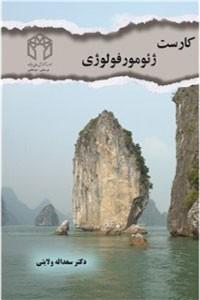 نسخه دیجیتالی کتاب کارست ژئومورفولوژی