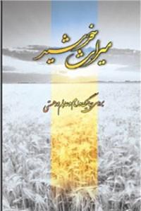 نسخه دیجیتالی کتاب میراث خورشید