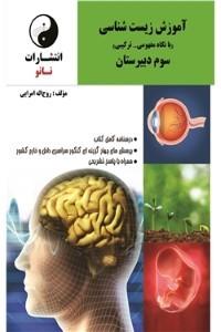 نسخه دیجیتالی کتاب آموزش زیست شناسی سوم دبیرستان