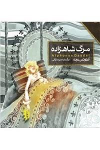 نسخه دیجیتالی کتاب مرگ شاهزاده