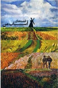 نسخه دیجیتالی کتاب قصه های آسیاب من