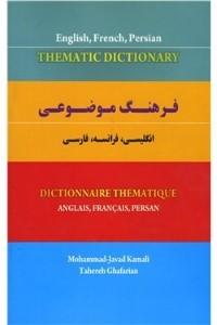 نسخه دیجیتالی کتاب فرهنگ موضوعی