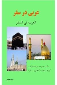 نسخه دیجیتالی کتاب عربی در سفر