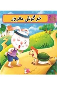 نسخه دیجیتالی کتاب خرگوش مغرور