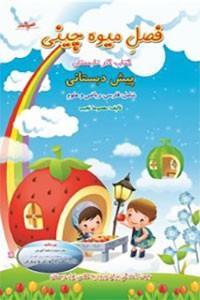 نسخه دیجیتالی کتاب فصل میوه چینی پیش دبستانی