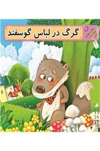 نسخه دیجیتالی کتاب گرگ در لباس گوسفند