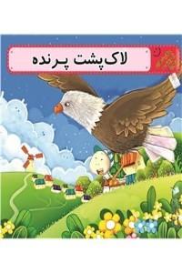 نسخه دیجیتالی کتاب لاک پشت پرنده