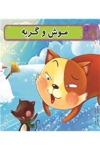 نسخه دیجیتالی کتاب موش و گربه