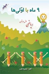نسخه دیجیتالی کتاب 9 ماه با اولی ها - ریاضی اول دبستان