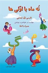 نسخه دیجیتالی کتاب نه ماه با اولی ها - فارسی اول ابتدایی