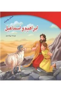 نسخه دیجیتالی کتاب ابراهیم و اسماعیل