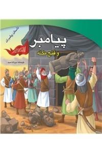 نسخه دیجیتالی کتاب پیامبر و فتح مکه