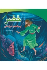 نسخه دیجیتالی کتاب خضر و چشمه ی آب زندگی