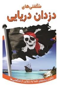 نسخه دیجیتالی کتاب شگفتی های دزدان دریایی