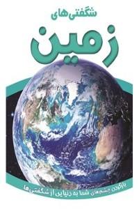 نسخه دیجیتالی کتاب شگفتی های زمین