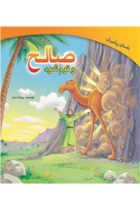 نسخه دیجیتالی کتاب صالح و قوم ثمود