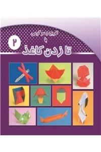 نسخه دیجیتالی کتاب تفریح و سرگرمی با تا زدن کاغذ 2