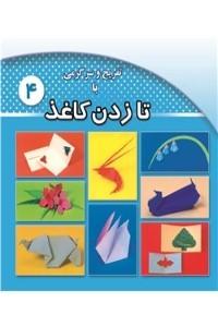 نسخه دیجیتالی کتاب تفریح و سرگرمی با تا زدن کاغذ 4