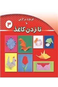 نسخه دیجیتالی کتاب تفریح و سرگرمی با تا زدن کاغذ 3