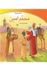 نسخه دیجیتالی کتاب محمد امین