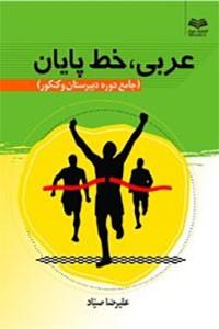 نسخه دیجیتالی کتاب عربی، خط پایان