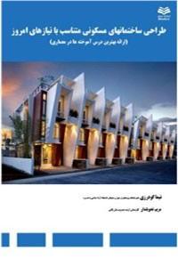 نسخه دیجیتالی کتاب طراحی ساختمانهای مسکونی متناسب با نیازهای امروز