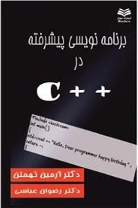 نسخه دیجیتالی کتاب برنامه نویسی پیشرفته در ++C