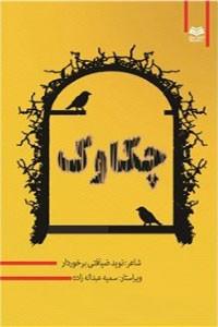 نسخه دیجیتالی کتاب چکاوک