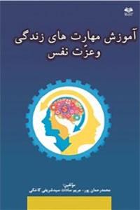 نسخه دیجیتالی کتاب آموزش مهارت های زندگی و عزت نفس