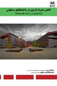 نسخه دیجیتالی کتاب کاهش مصرف انرژی در ساختمان های مسکونی