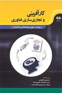 نسخه دیجیتالی کتاب کارآفرینی و تجاری سازی فناوری