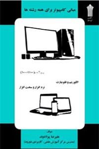 نسخه دیجیتالی کتاب مبانی کامپیوتر برای همه رشته ها