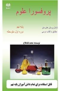 نسخه دیجیتالی کتاب پروفسورا علوم تجربی پایه نهم