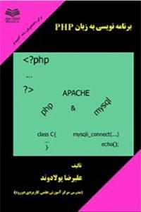 نسخه دیجیتالی کتاب برنامه نویسی به زبان PHP
