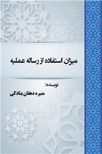 نسخه دیجیتالی کتاب میزان استفاده از رساله عملیه