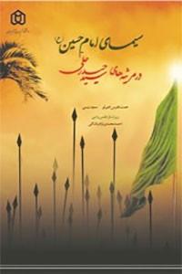 نسخه دیجیتالی کتاب سیمای امام حسین (ع) در مرثیه های سید حیدر حلی