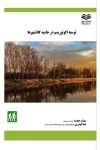 نسخه دیجیتالی کتاب توسعه اکوتوریسم در حاشیه کلانشهرها