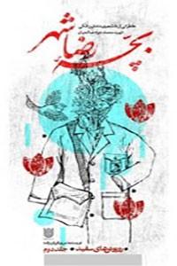نسخه دیجیتالی کتاب بچه رضا شهر