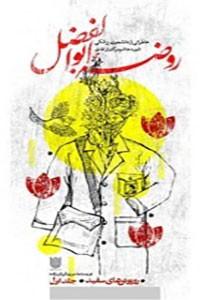 نسخه دیجیتالی کتاب روضه ابوالفضل