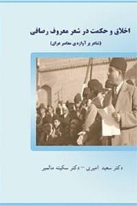 نسخه دیجیتالی کتاب اخلاق و حکمت در شعر معروف رصافی