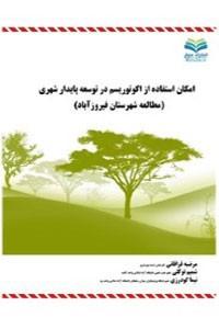 نسخه دیجیتالی کتاب امکان استفاده از اکوتوریسم در توسعه پایدار شهری