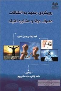 نسخه دیجیتالی کتاب رویکردی جدید به اختلالات مصرف مواد و مشاوره اعتیاد