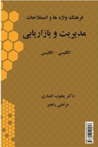 نسخه دیجیتالی کتاب فرهنگ واژه ها و اصطلاحات مدیریت و بازاریابی