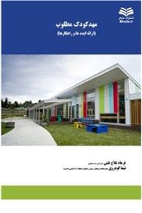 نسخه دیجیتالی کتاب مهدکودک مطلوب