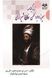 نسخه دیجیتالی کتاب زندگینامه میرزا ابوالحسن خان شیرازی