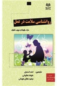 نسخه دیجیتالی کتاب روانشناسی سلامت در عمل