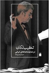 نسخه دیجیتالی کتاب تعقیب لکان