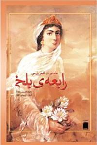 نسخه دیجیتالی کتاب رابعه ی بلخی