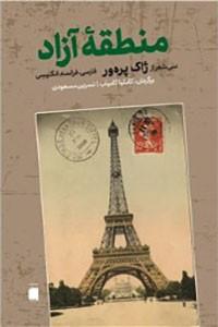 نسخه دیجیتالی کتاب منطقه آزاد