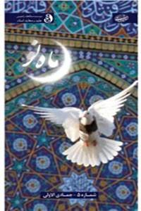 نسخه دیجیتالی کتاب ماه نو - جمادی الاولی